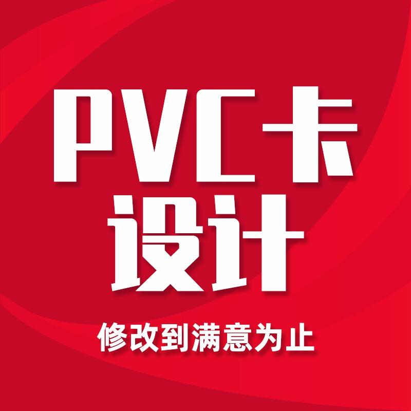 PVC卡 设计  卡片设计 会员卡门禁卡 设计 磁条卡品牌形象 设计