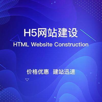 html5<hl>网站</hl>建设<hl>网站</hl>制作网页设计<hl>网站</hl><hl>定制</hl>企业<hl>网站定制开发</hl>