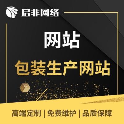 网站定制开发|中港塑业包装生产公司企业网站企业官网定制开发