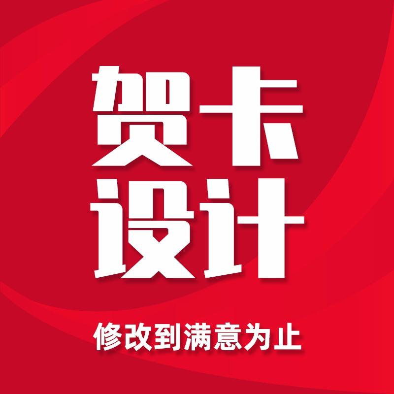 贺卡 设计  卡片设计 平面 设计 原创 设计 生日贺卡 设计 公司品牌 设计