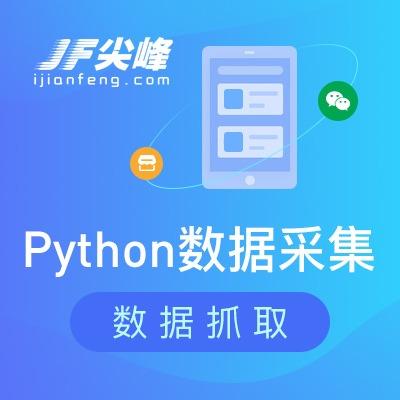 Python数据抓取网站数据采集模板下载网页数据采集软件开发