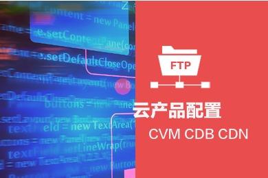 云产品配置 CVM CDB CDN域名 https证书