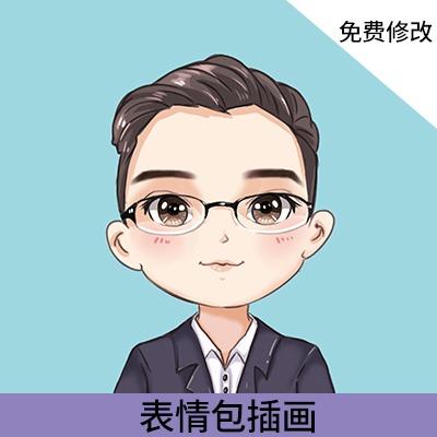 微信表情包/QQ表情包/IF动态卡通形象表情设计/动态形像图
