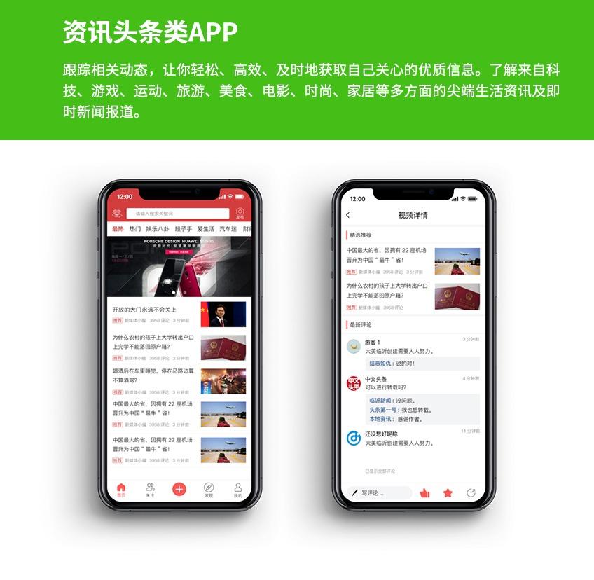 社区app开发/门户app开发/资讯类平台