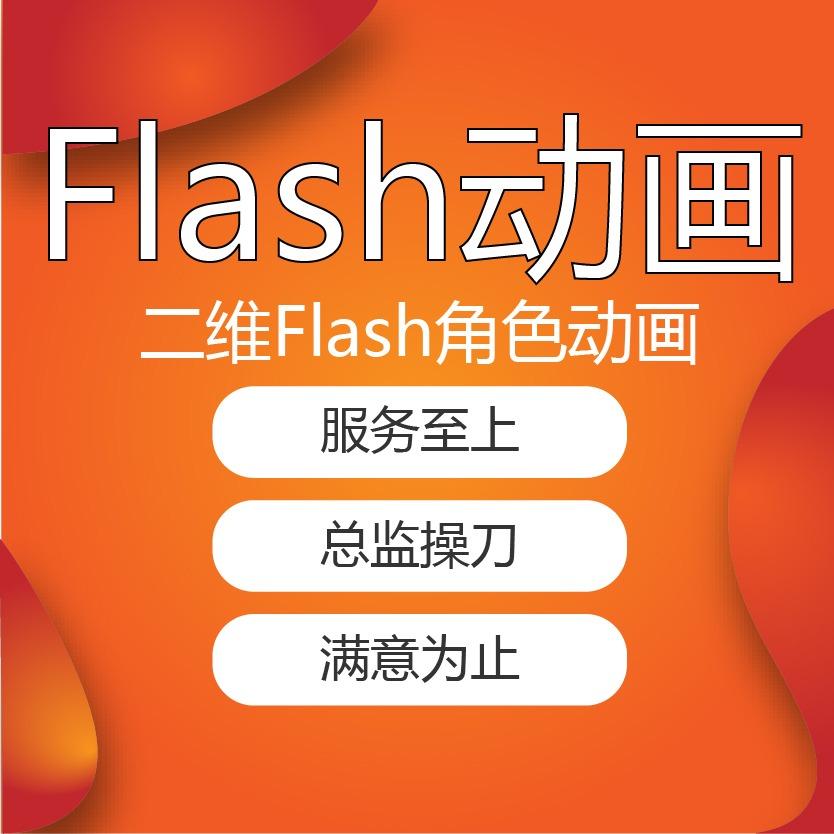 动画设计二维动画FLASH动画剧场动画卡通动画宣传公益推广动