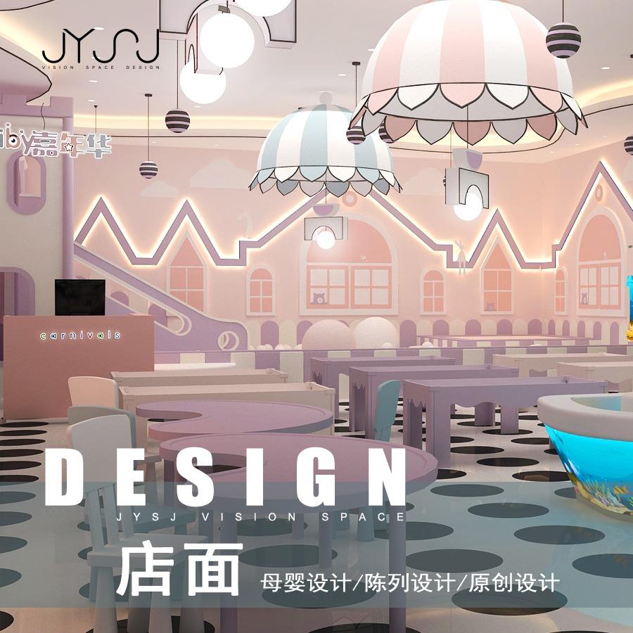 【专卖店设计】商场服装店设计/母婴店设计/儿童玩具店装修设计