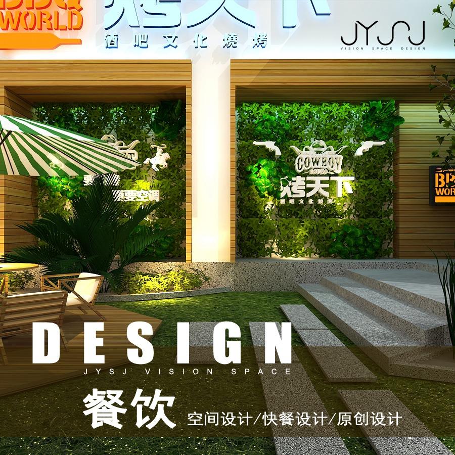【餐厅设计】餐饮门店设计/烤肉店门面装修/餐饮室内空间设计