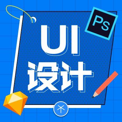 UI设计/软件界面设计/appUI设计/界面设计/网页设计