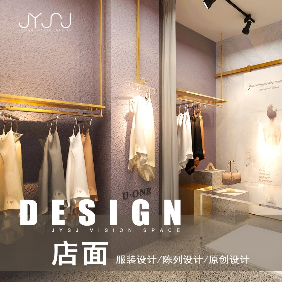 【店铺设计】专卖店设计/男装/女装商场店面设计/服装店设计