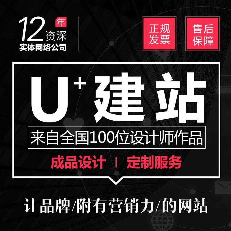 U+成品网站建设企业公司网站wap模板网站开发手机网站建设计