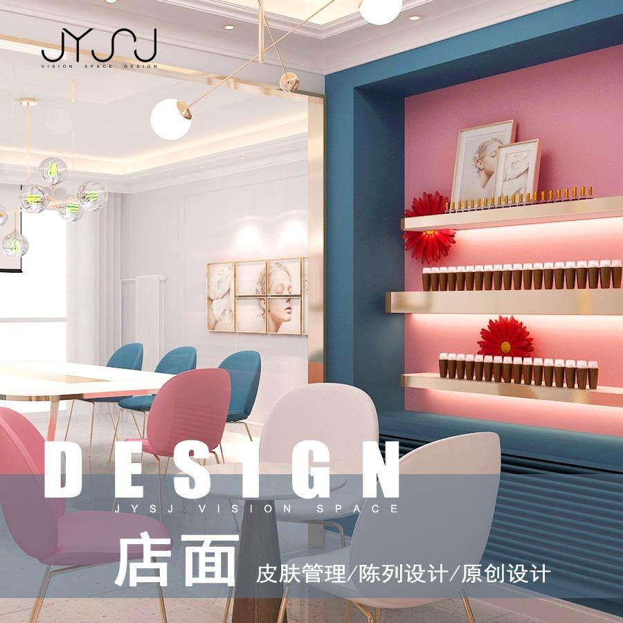 【店铺设计】化妆品门面装修/公装设计/购物空间设计/门店设计