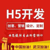 H5开发设计H5网站建设小程序页面设计微信开发创意展示推广