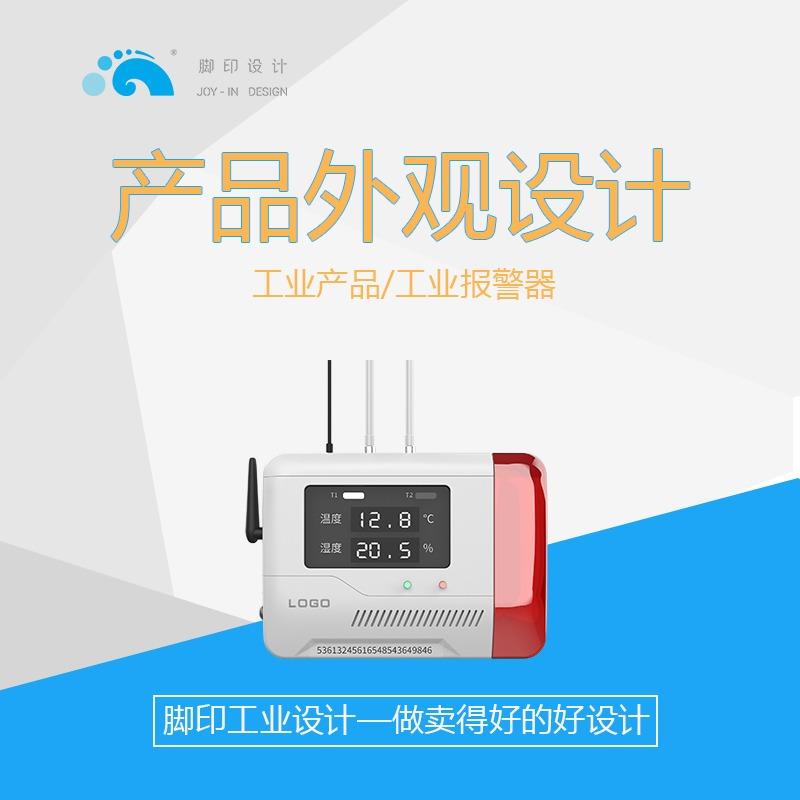 【工业产品】外观设计工业设计结构设计工业用冷库报警器