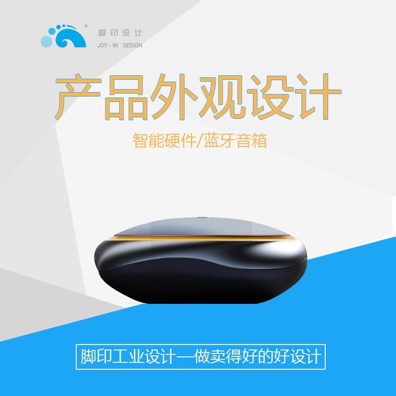 【智能硬件】外观设计工业设计结构设计时尚蓝牙音箱