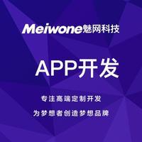 app开发/app外包/APP定制开发/原生app开发