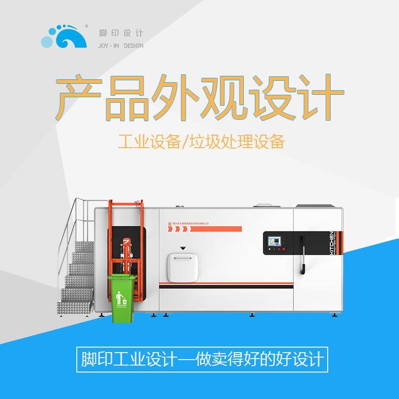 【工业设备】外观设计工业设计结构设计垃圾处理设备