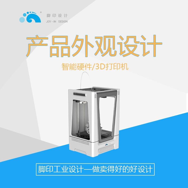 【智能硬件】外观设计工业设计结构设计3D打印机设计