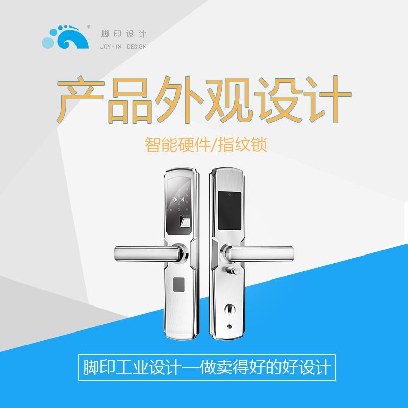 【智能硬件】外观设计工业设计结构设计智能指纹锁设计