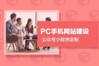 PC手机网站建设 公众号小程序定制