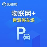 智慧智能停车场无感支付收费软件自动识别车牌无人停车场软件