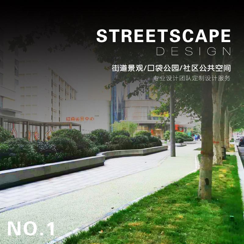 专业道路改造/口袋公园/街景设计/社区公共空间改造/街道设计