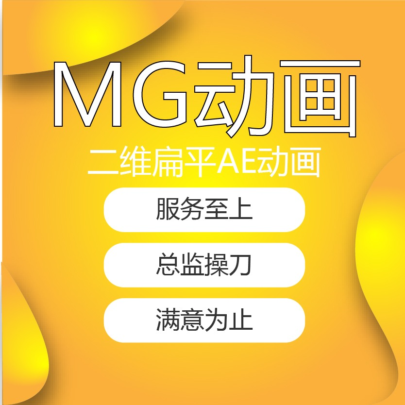 动画设计二维动画MG动画扁平动画飞碟说宣传公益动画推广动画