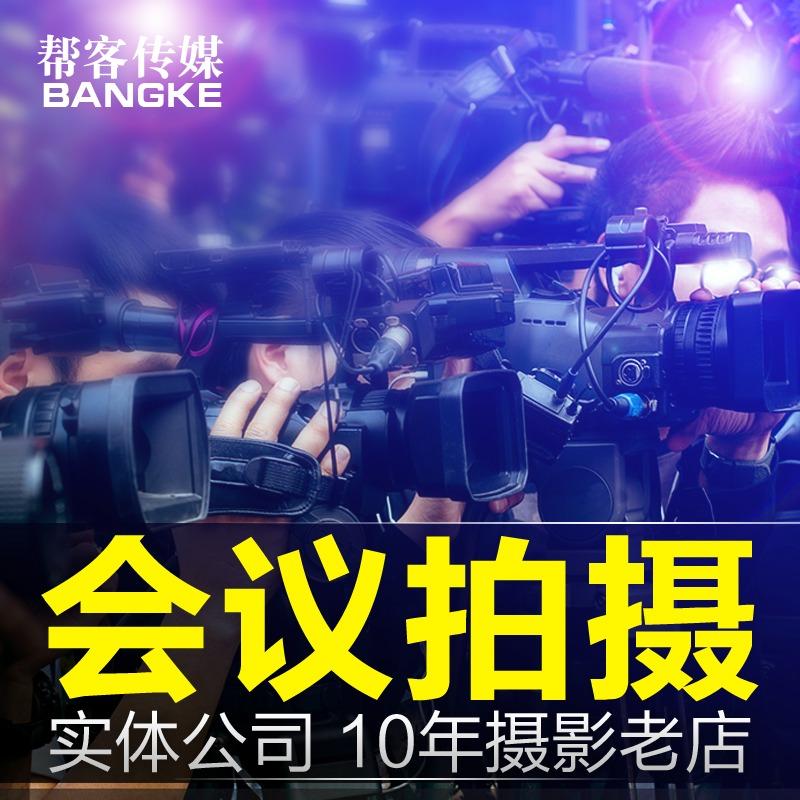 南京会议直播拍摄大型展览活动跟拍视频录制录像专业摄像服务企业