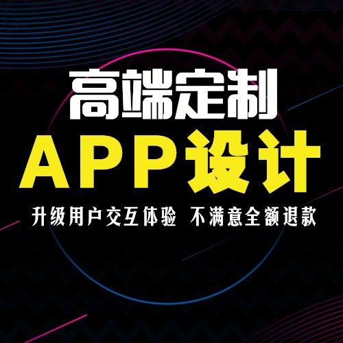 app定制开发/教育app/艺术app/装饰app/珠宝