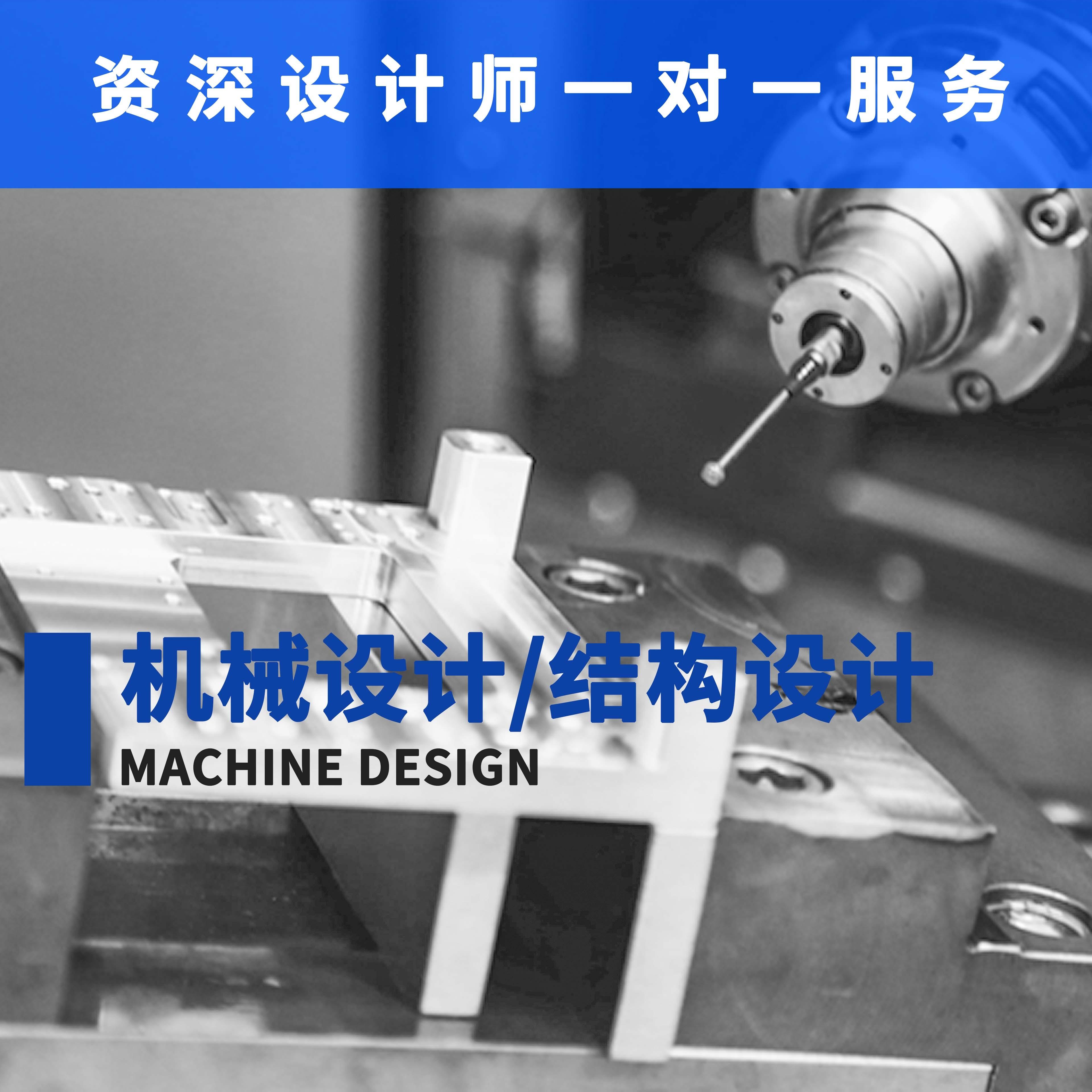 非标机械设计+非标设备设计+外观设计+设备生产组装
