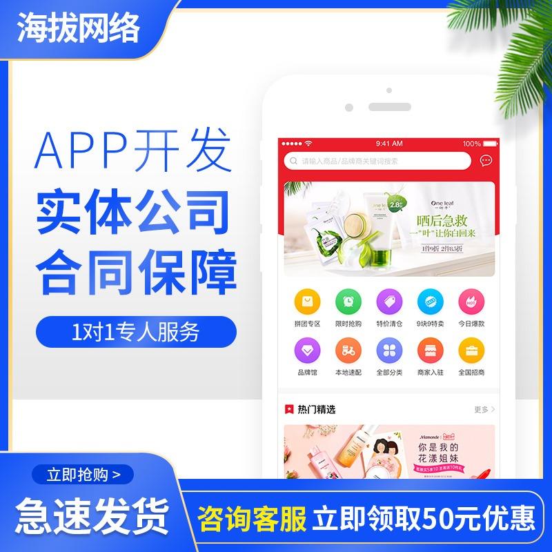 综合商城餐饮外卖直播社交app安卓ios系统开发制作设计外包