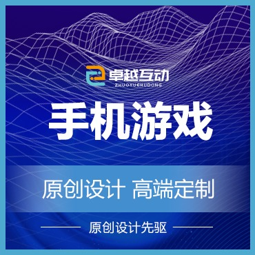 微信H5游戏开发/北京游戏制作公司/北京游戏工作室/直播游戏
