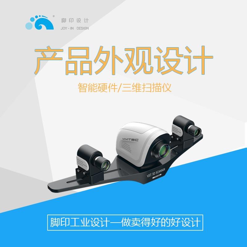 【智能硬件】智能硬件三维扫描仪外观设计结构设计生产制造量产