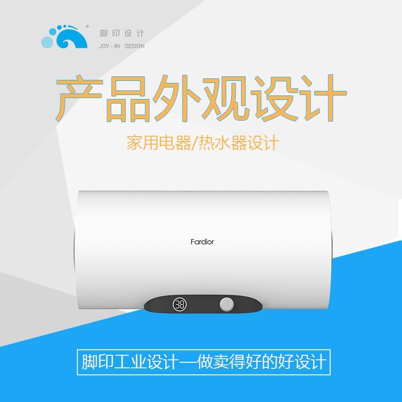 【家用电器】外观设计工业设计结构设计热水器设计