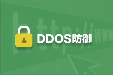 DDOS安全运维服务 DDOS包年防御