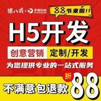 H5 开发 H5网站建设小程序 开发 定制页面设计 微信  开发 创意展示推