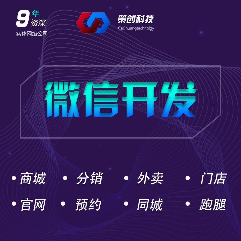 微信小程序app抖音代运营企业展示宣传介绍简介微官网商城h5
