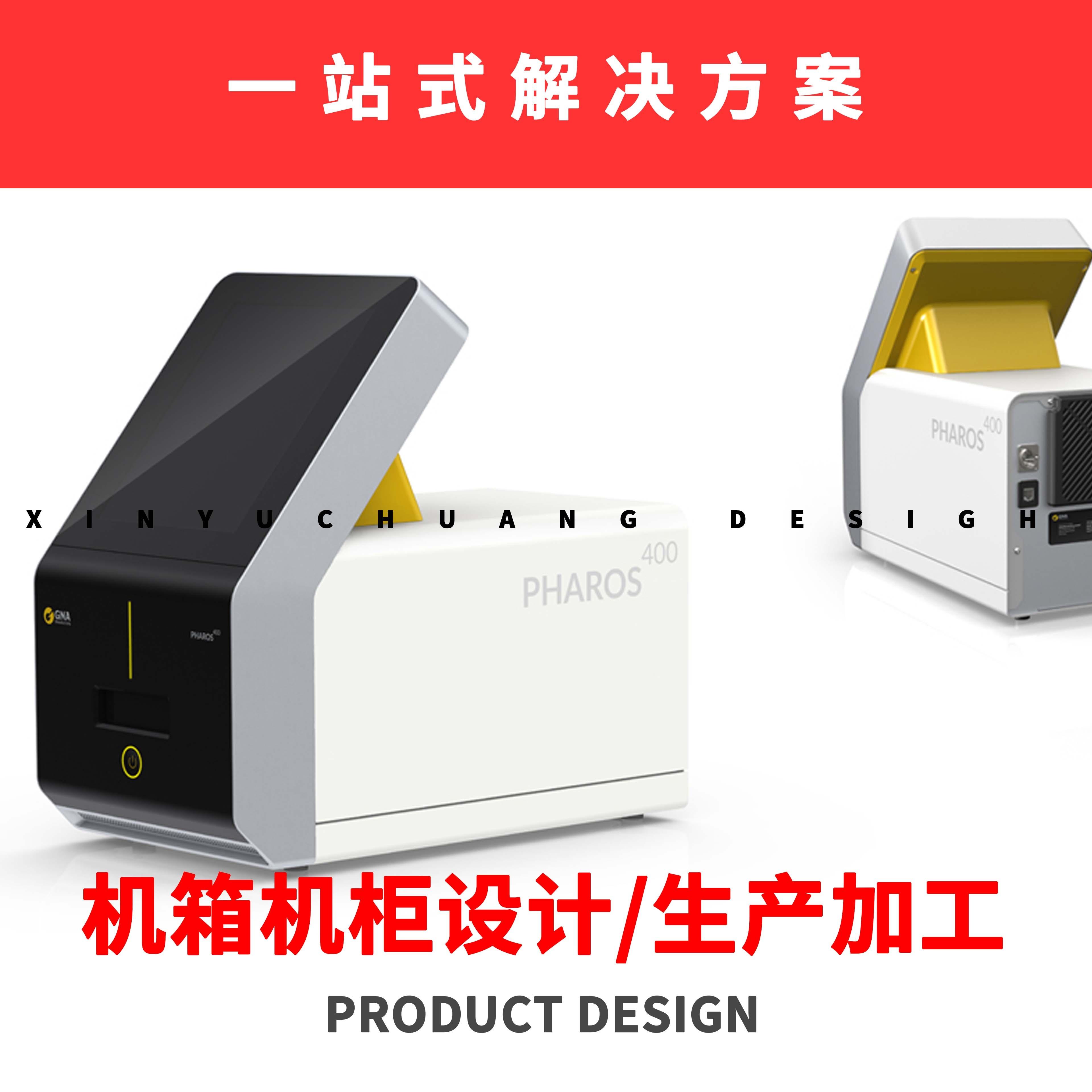 外观设计+机箱机柜设计+钣金生产加工