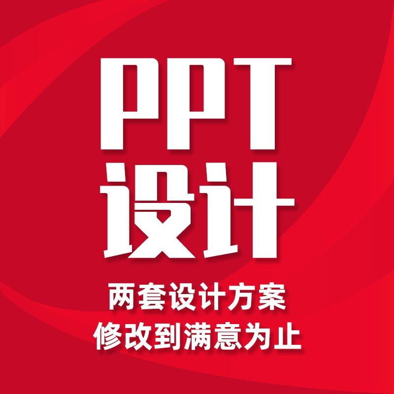 设计 PPT 模板修改 PPT 幻灯片制作定制排版商业演示汇报方案