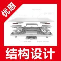结构 设计 图纸加工模具图纸机械加工样品设备终端 设计 仪器外观结构