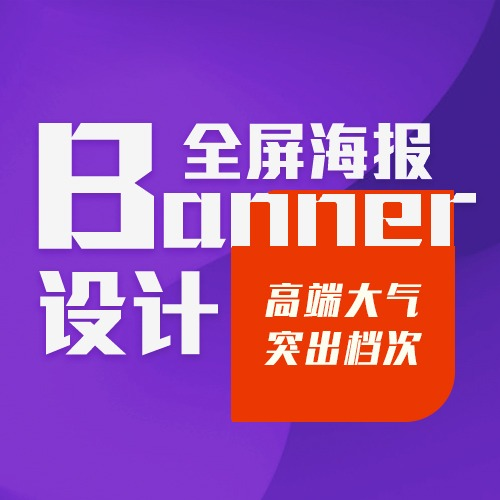 [banner设计]高端大气原创网页banner设计