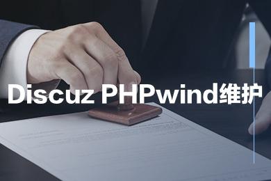Discuz phpwind维护
