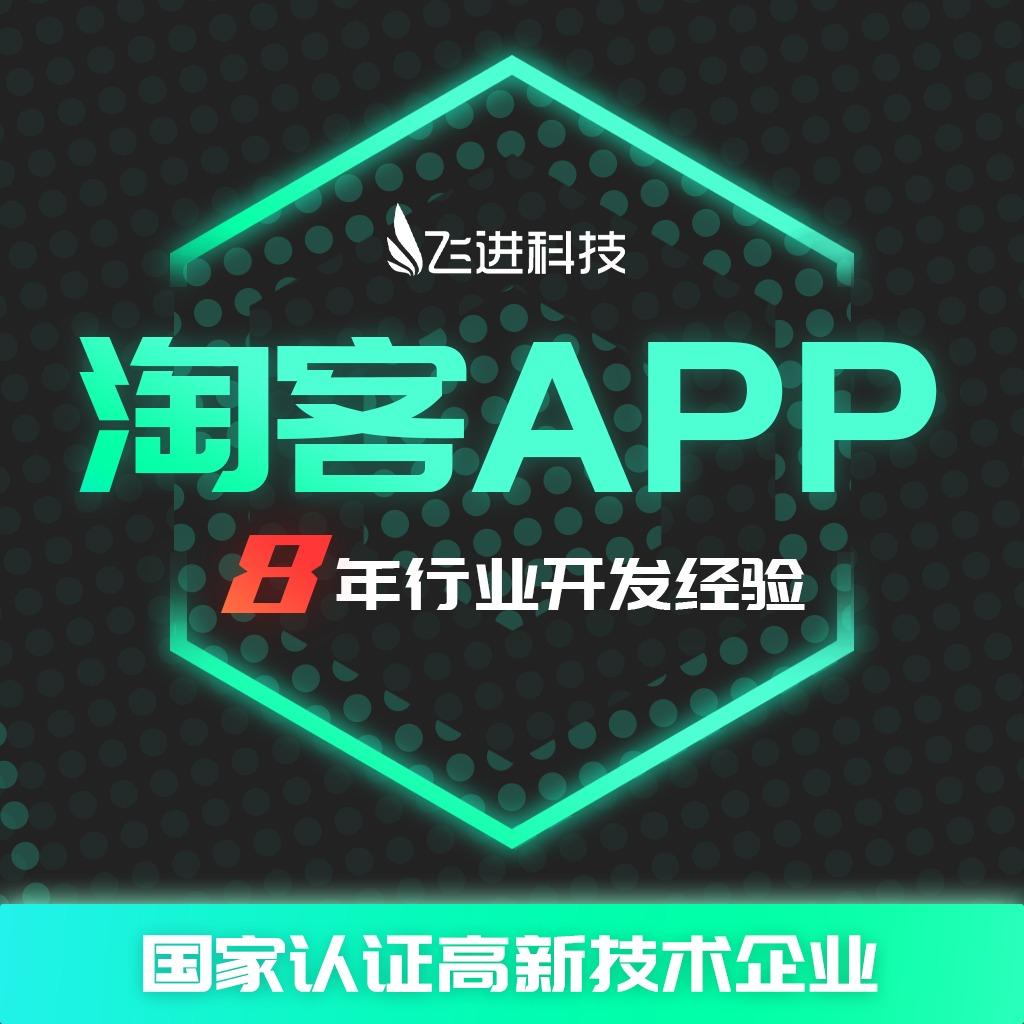 商城APP开发淘客APP高佣分销系统花生日记APP粉象生活