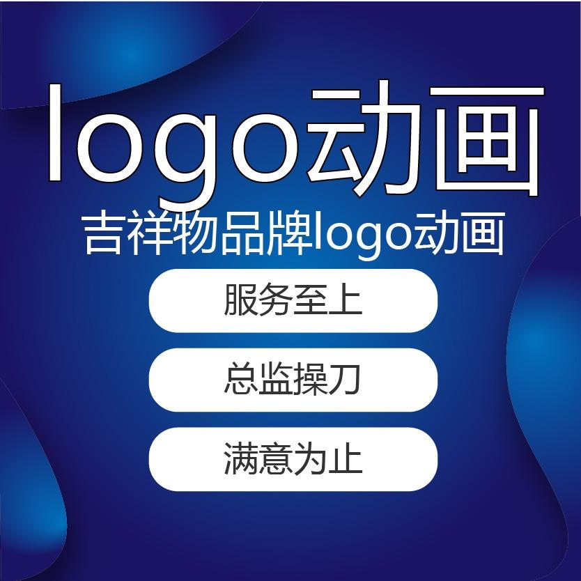 动画设计三维动画LOGO动画3D动画LOGO演绎logo设计