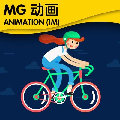 MG扁平化教学动画 飞碟说FLASH企业政府时政动画制作