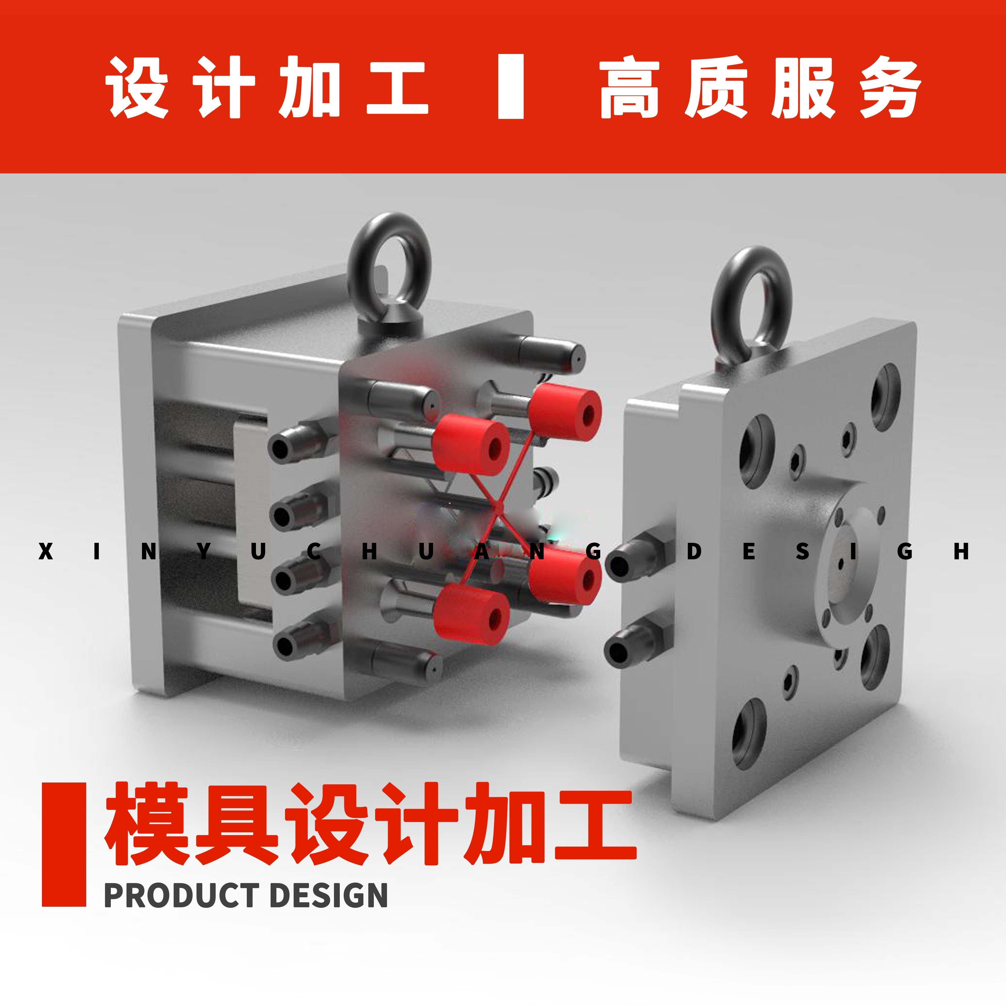 模具设计+模具开制+产品注塑