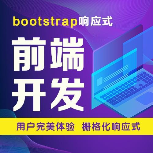 bootstarp响应式开发