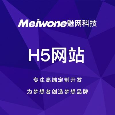 h5网站建设/响应式网站/自适应网站/h5前端制作/手机适应