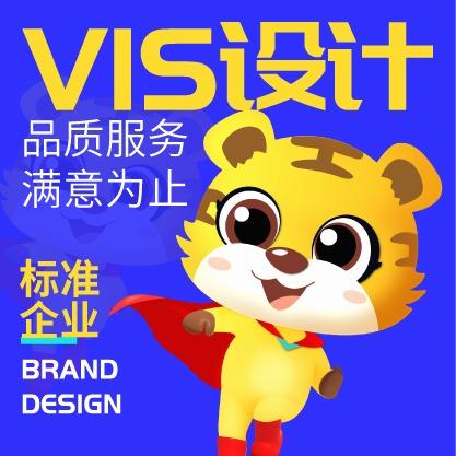 教育企业VI设计房地产酒店投资餐饮快消品美容院品牌VIS全套