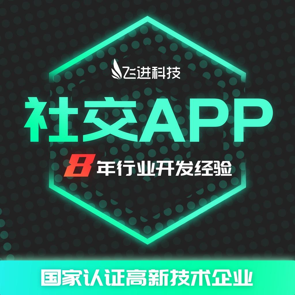 社交APP开发交友APP开发交友软件视频聊天软件陪我APP