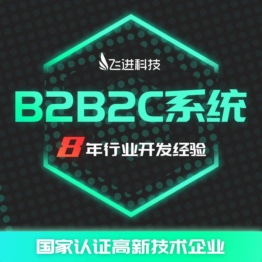 电商APPB2B2C商城系统电商平台多商家商城多商户平台